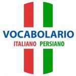 واژگان ایتالیایی - کانال های ایتالیایی تلگرام