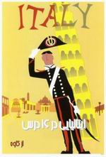 آموزش ایتالیایی در ۱۶ درس