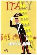 آموزش ایتالیایی در 16 درس