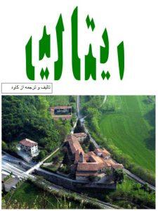 کتاب ایتالیا
