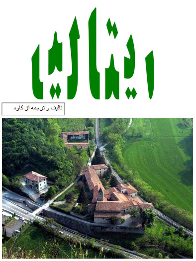 کتاب ایتالیا، تقدیم به تمام علاقمندان شناخت سرزمینهای جدید، علی الخصوص ایتالیا.